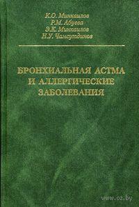 Бронхиальная астма и аллергические заболевания. К. Минкаилов, Н. Чамсутдинов