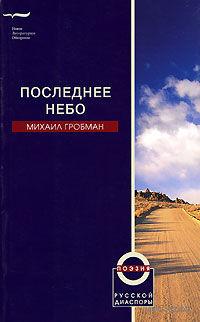 Последнее небо. Михаил Гробман