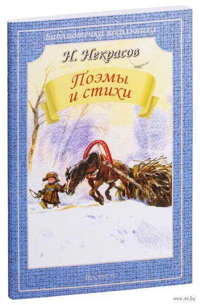 Н. Некрасов. Поэмы и стихи — фото, картинка