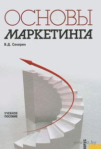 Основы маркетинга — фото, картинка
