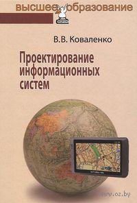 Проектирование информационных систем. Владимир Коваленко