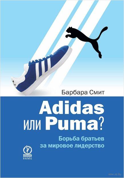 Adidas или Puma? Борьба братьев за мировое лидерство — фото, картинка