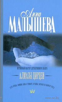 Алмазы Цирцеи (м). Анна Малышева