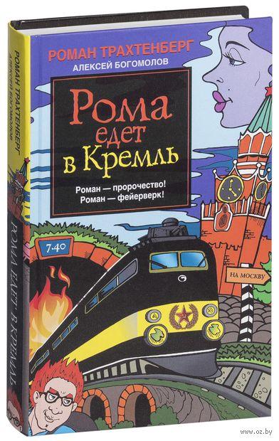 Рома едет в Кремль — фото, картинка