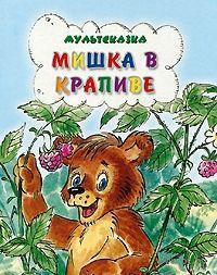 Мишка в крапиве. Владимир Степанов