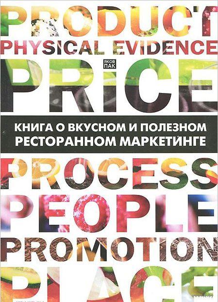 Книга о вкусном и полезном ресторанном маркетинге. Яков Пак