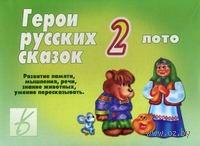 """Игра """"Герои русских сказок - 2"""""""