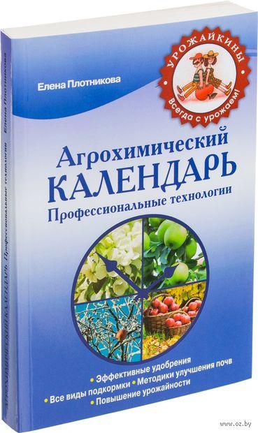 Агрохимический календарь. Профессиональные технологии. Елена Плотникова