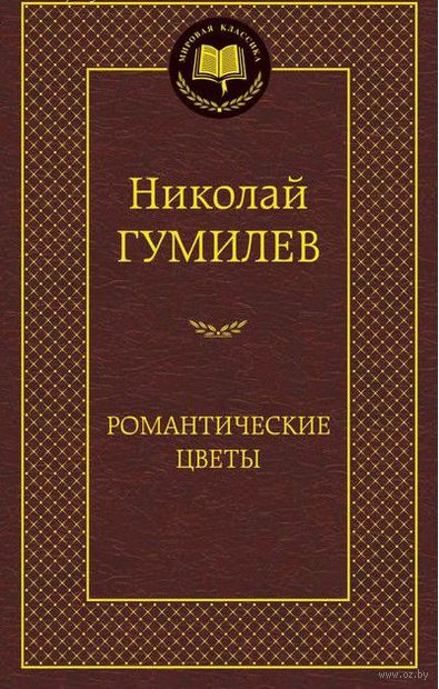 Романтические цветы. Николай Гумилев