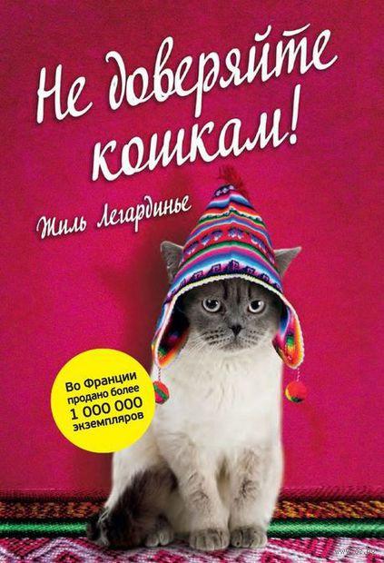 Не доверяйте кошкам!. Жиль Легардинье