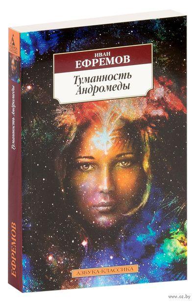 Туманность Андромеды (м). Иван Ефремов