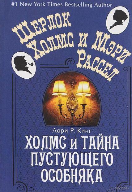 Холмс и тайна пустующего особняка (м). Лори  Кинг