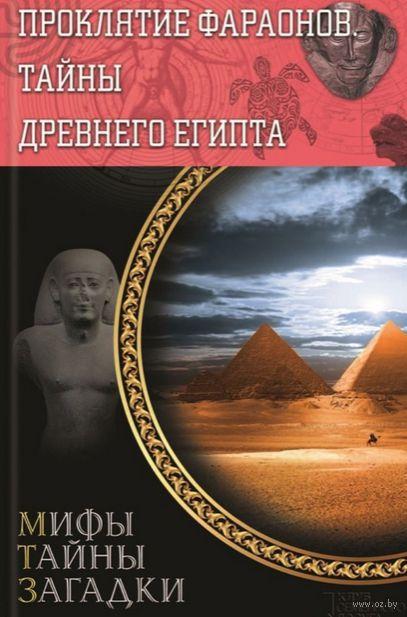 Проклятие фараонов. Тайны Древнего Египта. Сергей Реутов