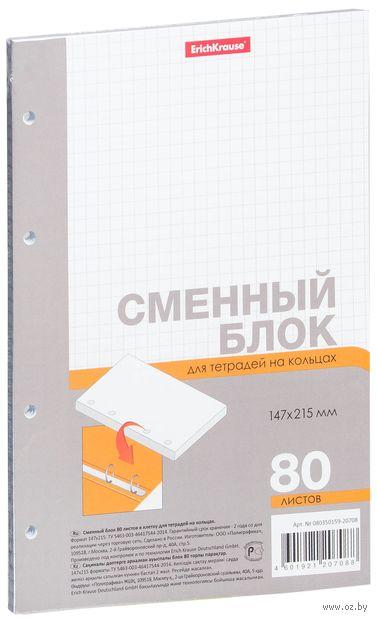 Сменный блок в клетку (А5; 80 листов)