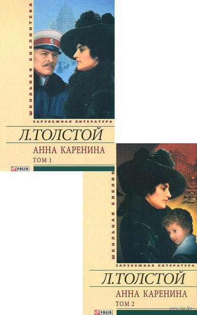 Анна Каренина (в двух томах) — фото, картинка