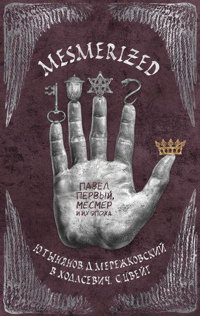 MESMERIZED. Павел Первый, Месмер и их эпоха — фото, картинка