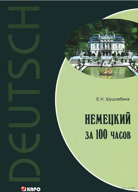 Немецкий за 100 часов (+CD) — фото, картинка