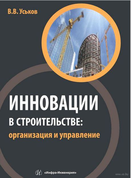 Инновации в строительстве. Организация и управление. Владимир Уськов