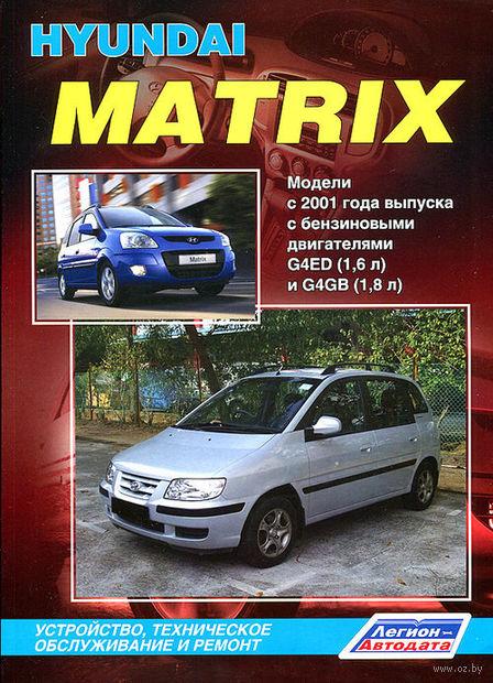 Hyundai Matrix с 2001 г. Устройство, техническое обслуживание и ремонт — фото, картинка