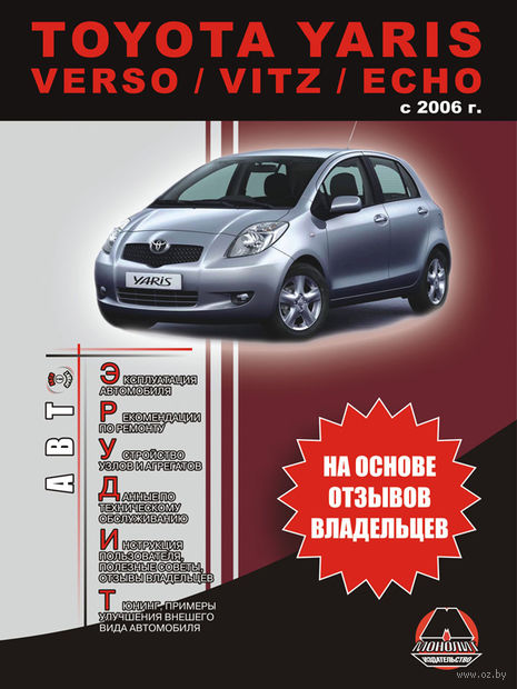 Toyota Yaris с 2006 г. Эксплуатация. Советы владельцев по техническому обслуживанию