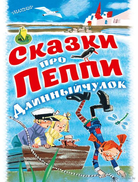 Сказки про Пеппи Длинныйчулок (Комплект из 3-х книг). Астрид Линдгрен