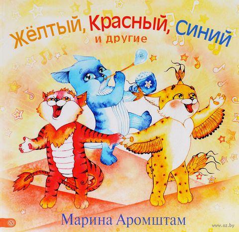 Жёлтый, красный, синий и другие — фото, картинка