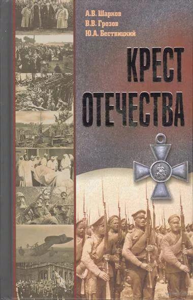 Крест Отечества. События и лица Первой мировой войны — фото, картинка
