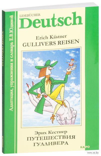 Gullivers Reisen — фото, картинка