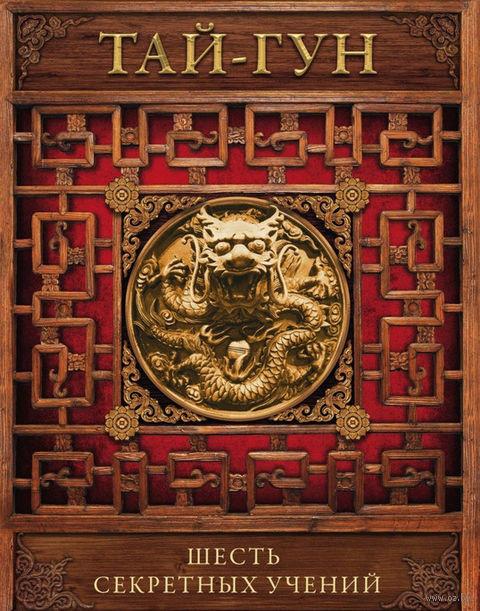 Шесть секретных учений. Наставления для эффективного свержения династии — фото, картинка