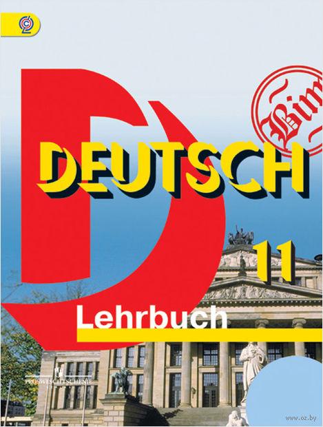 Немецкий язык. 11 класс. Учебник — фото, картинка