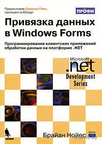 Привязка данных в Windows Forms — фото, картинка