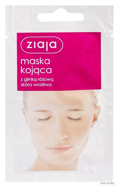 """Маска для лица """"Успокаивающая из розовой глины"""" (7 мл) — фото, картинка"""