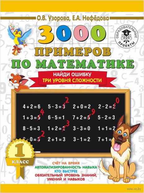 3000 примеров по математике. Найди ошибку. Три уровня сложности. 1 класс — фото, картинка