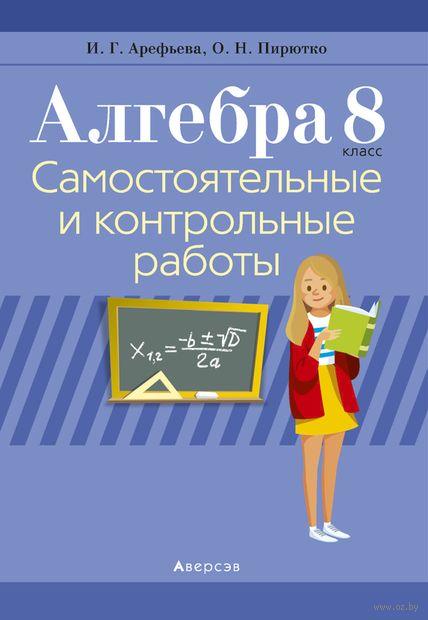 Алгебра 8. Самостоятельные и контрольные работы — фото, картинка