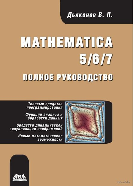 Mathematica 5/6/7. Полное руководство — фото, картинка