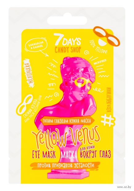 "Маска для кожи вокруг глаз ""Yellow Venus"" (1 шт.) — фото, картинка"