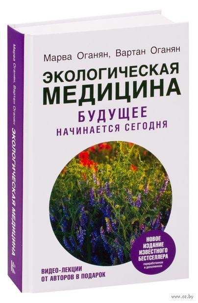 Экологическая медицина. Будущее начинается сегодня — фото, картинка