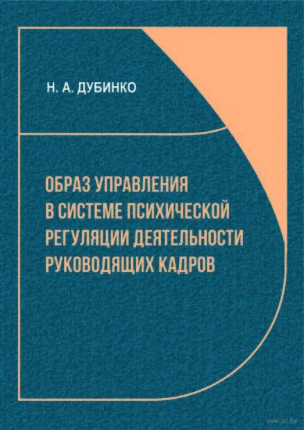 Образ управления в системе психической регуляции деятельности руководящих кадров — фото, картинка