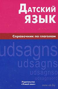 Датский язык. Справочник по глаголам. Нонна Суджашвили