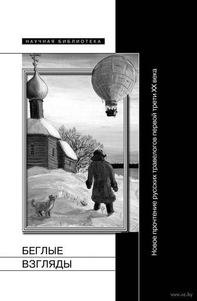 Беглые взгляды. Новое прочтение русских травелогов первой трети ХХ века