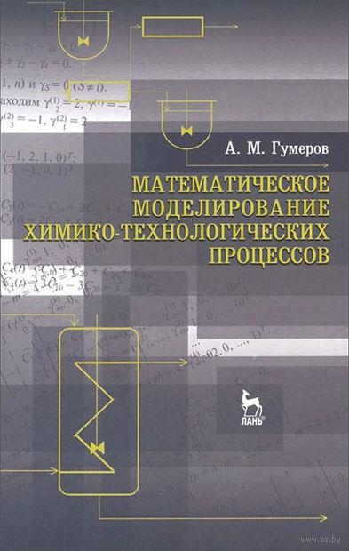 Математическое моделирование химико-технологических процессов. Азат Гумеров