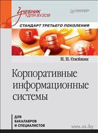 Корпоративные информационные системы. Павел Олейник