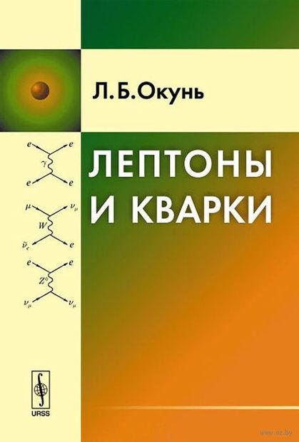 Лептоны и кварки — фото, картинка