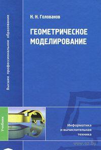 Геометрическое моделирование. Николай Голованов