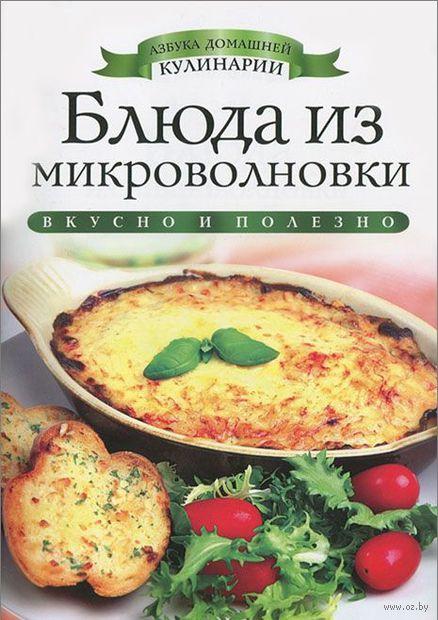 Блюда из микроволновки. И. Зайцева
