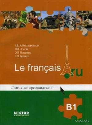 Le francais.ru B1. Книга для преподавателя (+ СD)