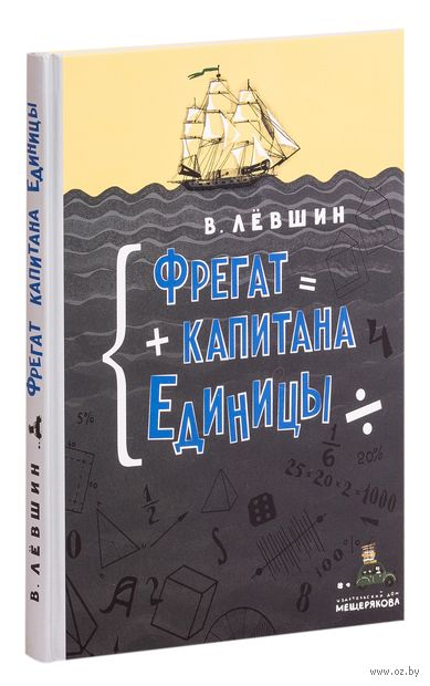 Фрегат капитана Единицы. Владимир Левшин