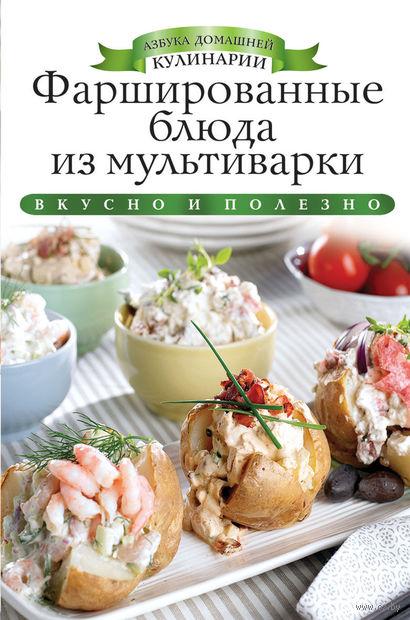Фаршированные блюда из мультиварки. Ксения Любомирова