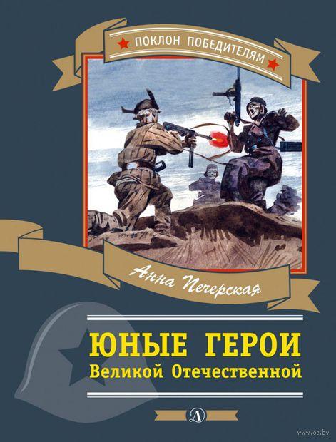 Юные герои Великой Отечественной. Анна Печерская
