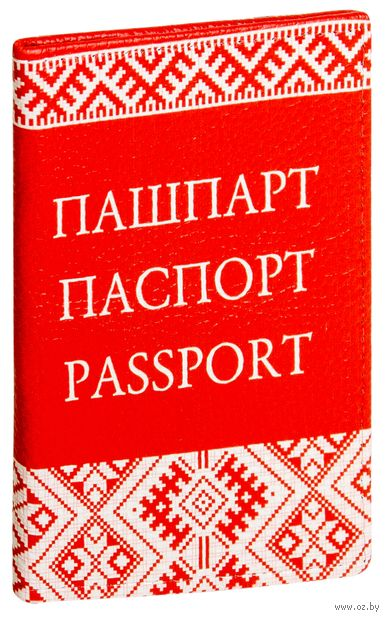 """Обложка на паспорт """"Арнамент"""" — фото, картинка"""